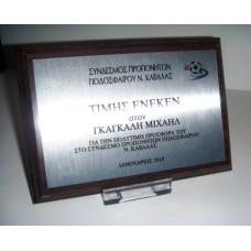ξύλινη αναμνηστική πλακέτα 20χ15 - pl4